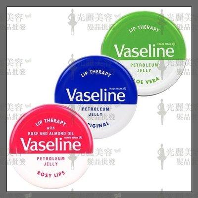 Vaseline 凡士林 護唇膏 原味 蘆薈 玫瑰 罐裝 20g 三款可選