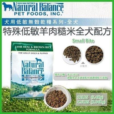 =白喵小舖=【免運】Natural Balance 羊肉糙米配方(小顆粒) 4.5磅