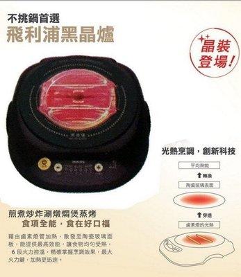 【高雄電舖】飛利浦  PHILIPS 不挑鍋黑晶爐 HD4998 鹵素光熱烹調/火力強  可
