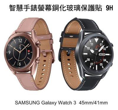 --庫米--三星Galaxy Watch3 45mm/41mm 智慧手錶鋼化玻璃貼 高硬度 高清晰 高透光 9H