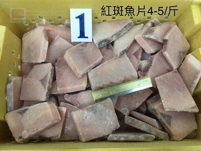 【佳魚水產】深海紅斑魚片(4-5/斤)6kg/箱 一箱約40片左右