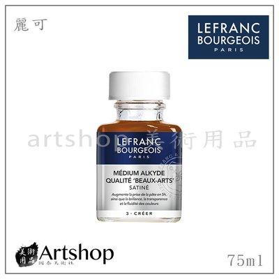 【Artshop美術用品】法國 LB 羅浮 麗可 (艾奇調和油) 75ml