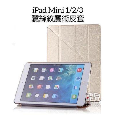 【飛兒】變型金剛 iPad mini 1/2/3 蠶絲紋魔術皮套 支架皮套 保護套 平板皮套 平板保護套  休眠喚醒