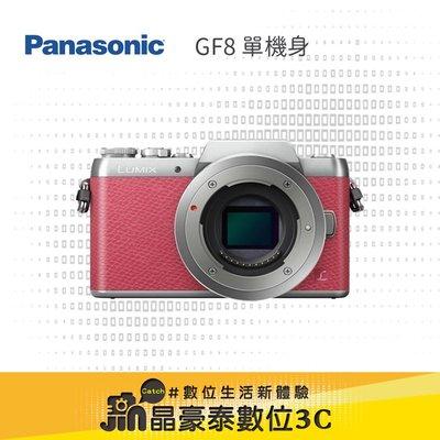 Panasonic DMC GF8 單機身 晶豪野3C 專業攝影 公司貨