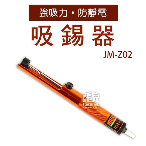 【飛兒】強勁吸力!強吸力 防靜電 吸錫器 JM-Z02 鋁金屬 吸錫器 吸錫槍 吸錫棒 吸錫泵 吸錫電烙鐵 77