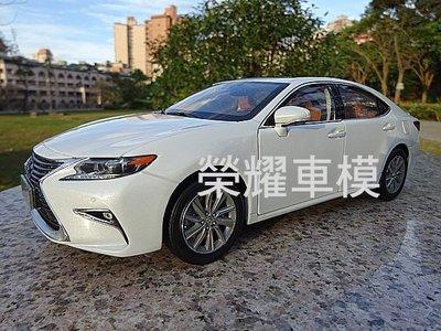 榮耀車模 個人化汽車模型製作 訂製 凌志 LEXUS ES300h ES-300h ES 300 H 白