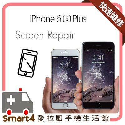 【愛拉風 】iPhone6s plus 換螢幕玻璃 非更換液晶總成 螢幕外屏破裂但觸控正常 可刷卡分期 ptt推薦店家