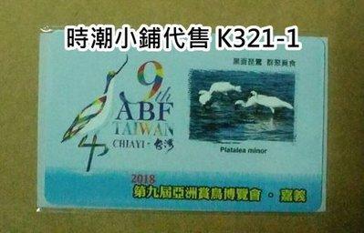 **代售鐵道商品**2018高捷一卡通 第九屆亞洲賞鳥博覽會紀念卡(黑面琵鷺) K321-1