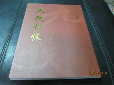 古書善本,2009年,九秩抒懷,張念平 著,大本圖文