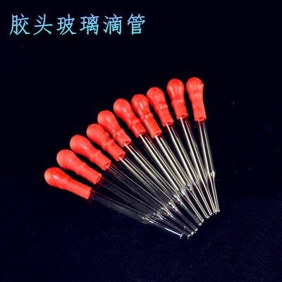 橙子的店  玻璃滴管 膠頭滴管 實驗用精油用滴管 化學實驗器材