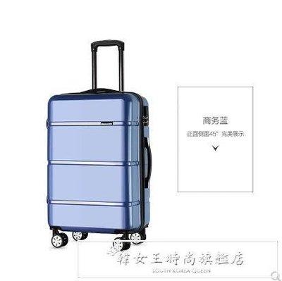 全店折扣活動 行李箱男24寸萬向輪拉桿箱女20寸旅行箱28寸學生密碼箱子皮箱26寸