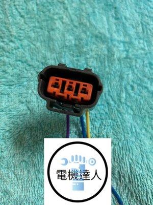 《電機達人》FORD 福特 TIERRA PRZ MAV 點火線圈 考耳 考爾插頭 考耳插座  接頭 PREMACY (3P) 考耳插頭 電線
