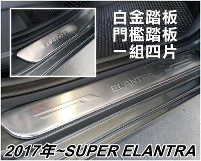 大新竹【阿勇的店】現代 2017年~NEW ELANTRA 專用白金踏板 門檻踏板 白金飾板 門檻外護板