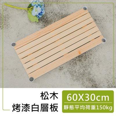 配件【60X30公分 烤白松木層板含夾片】單層耐重150kg【架式館】層架/收納架/組合架/微波爐架/鐵架