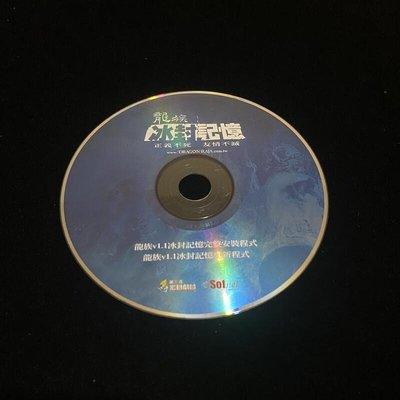 二手 裸片 PC GAME 龍族 Online v1.1 冰封記憶 / 第三波宏碁戲谷 / 網路遊戲 線上遊戲 lo