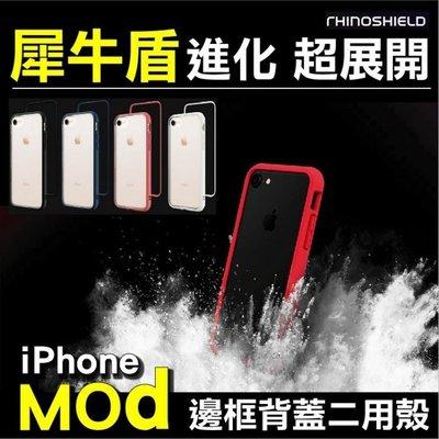 犀牛盾 Mod iPhoneX iphonexs 邊框背蓋二用款 防摔 保護殼