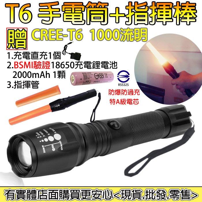 27100-102-興雲網購【T6手電筒+指揮棒】贈2000mAh電池+直充 強光魚眼變焦手電筒