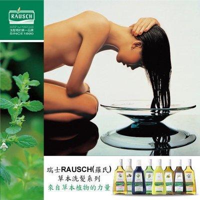 RAUSCH羅氏 洗髮精(甘菊 海藻 酪梨 柳樹 款冬 錦葵) 6種