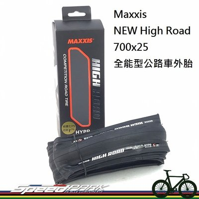 【速度公園】Maxxis NEW High Road 700x25 全能型公路車外胎 ZK防刺 170TPI 競賽 長途