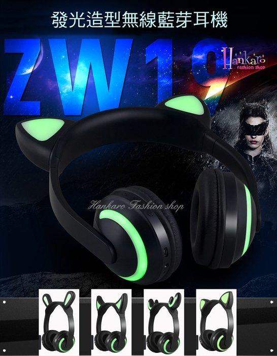 ☆[Hankaro]☆歐美流行熱銷發光動物耳朵造型藍芽頭戴式耳機