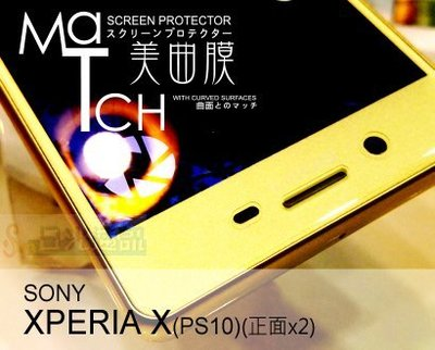 s日光通訊@MATCH 3D美曲膜滿版保護貼 SONY XPERIA X PS10 螢幕保護貼 正面X2