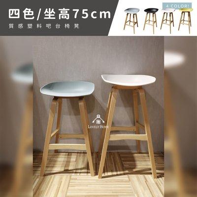 ( 台中 可愛小舖 ) 日式簡約風 丹麥吧椅 四色 兩種尺寸 65/75cm 圓弧造型 餐椅 吧台椅 高腳椅 塑料面