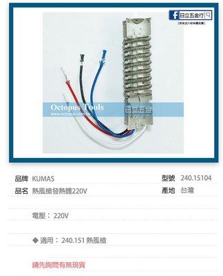 EJ工具《附發票》240.15104 KUMAS 台灣製 熱風槍發熱體220V(適用240.151熱風槍)