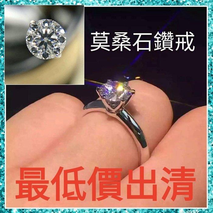 1克拉莫桑鑽14k金鉑金色戒檯 鑲D色鑽石戒指保證通過測鑽筆T家6爪求婚 結婚情人節禮物摩星鑽莫桑鑽寶高級天然鑽效果