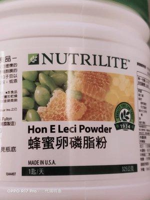 安麗蜂蜜卵磷脂粉 卵磷脂 卵磷脂粉 衝評價 特惠中
