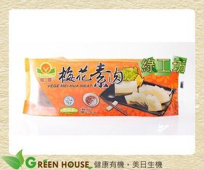 [綠工坊]  奶蛋素   梅花素肉   素三牲   非基改原料  無防腐劑  松珍