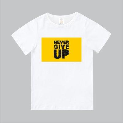 T365 MIT 親子裝 T恤 情侶裝 T-shirt 標語 話題 美式風格 slogan NEVER GIVE UP