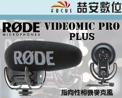 《喆安數位》現貨 RODE VideoMic PRO PLUS 指向性收音麥克風 鋰電池 USB充電 單眼 公司貨 #2