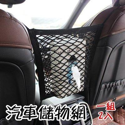 汽車儲物網 置物袋(一組2入)-雙層彈力雜物收納掛袋73pp695[獨家進口][米蘭精品]