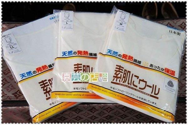 嘉芸的店 純羊毛柔捲 日本製 羊毛100% 超薄 超暖 質地細緻不刺刺 日本羊毛衛生衣 GUNZE郡是(女)M~L