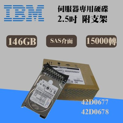 全新盒裝IBM 42D0677 42D0678 146GB 15K轉 2.5吋 SAS M2/M3/M4伺服器硬碟