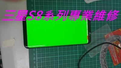 S7 S8/S8+ edge plus Note5 Note8 螢幕維修 液晶總成 螢幕玻璃破裂 觸控外屏 面板維修