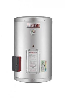 (YOYA)佳龍牌8加侖貯備型直掛式電熱水器JS8-B☆來電特價☆台中佳龍牌、彰化佳龍牌、員林佳龍牌、新竹佳龍牌、台北