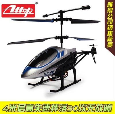 【可更換電池】小鐵牛航魔館 雅得 YD927 耐摔 遙控 直升機 雙槳 紅外線 遙控玩具 穩定 好飛 適合新手 練習機