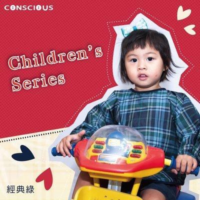 康森士Conscious 媽媽寶貝小幫手 兒童長袖防水 圍兜/口水巾/反穿衣/吃飯衣/畫畫衣 台灣製造 經典綠