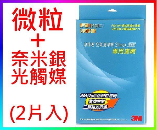 {CF舖}3M CHIMSPD-188F Slimax 超薄型空氣清淨機專用-濾網組合包(CHIMSPD-188WH用)