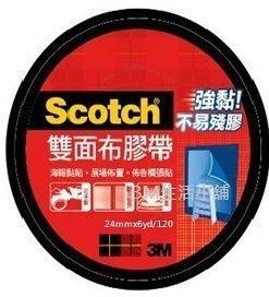 3M雙面布膠帶 Scotch 24mmx6yd 3M生活小舖