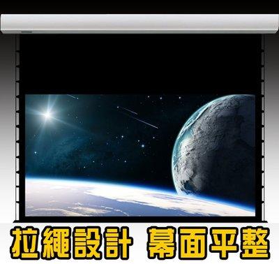 【易控王】清倉大特價 電動拉繩布幕 J...