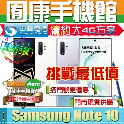 ※囿康手機館※ Samsung Note10 (8GB/256GB) 中華電信續約4G新精選 699方案