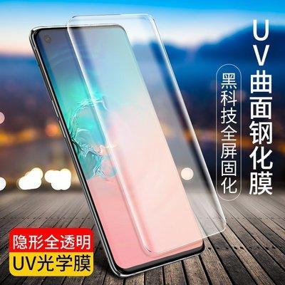保護貼 三星S10+鋼化膜S9新Plus液態全膠S8手機全新包S10曲面熱彎UV膠納米抗藍光S9+全屏覆蓋S8+無白邊Pro