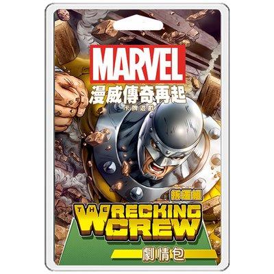 【陽光桌遊】漫威傳奇再起:拆遷組劇情包 The Wrecking Crew 繁體中文版 正版桌遊 滿千免運