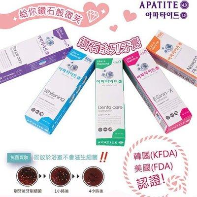 韓國 APATITE 鑽石系列牙膏(130g) 多款可選【庫奇小舖】【L50】