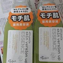 五瓶免運全新ettusais艾杜紗魔法艾杜紗 UP彈潤精華液保證正貨可超取付款可刷卡