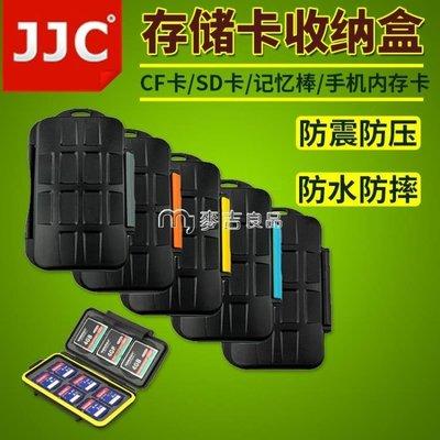 【現貨 快速出貨】記憶卡收納盒相機存儲卡盒收納卡包記憶棒SIM卡【全館免運】