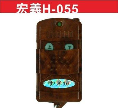 遙控器達人宏義H-055自行撥碼鐵捲門遙控器/鐵卷門遙控器