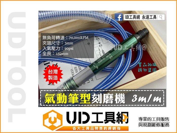 @UD工具網@ 台灣製 專業型 氣動筆型刻磨機 70000轉速 筆刻機 筆型雕刻機 氣動研磨機 刻模機 木盒裝